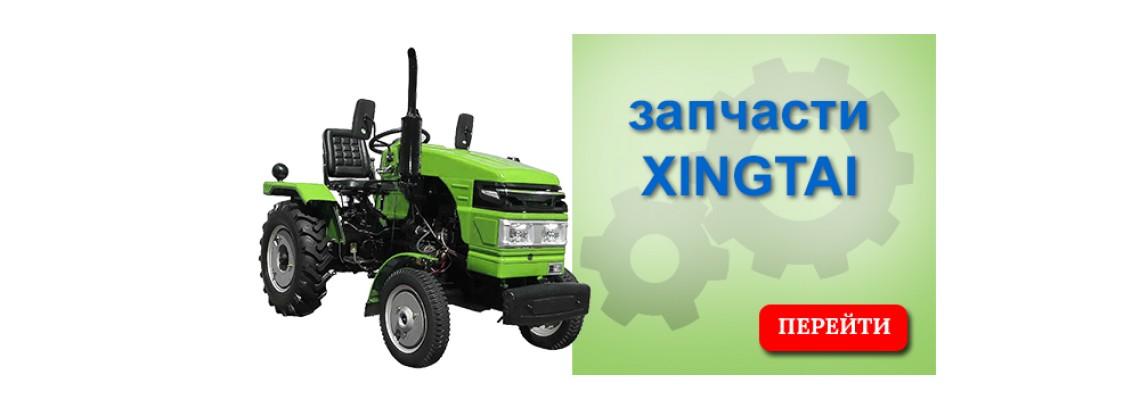 Запчастини до міні трактора XINGTAI