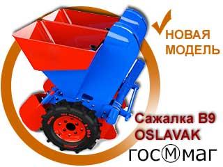 Нова модель двухрядної саджалки картоплі до міні трактора